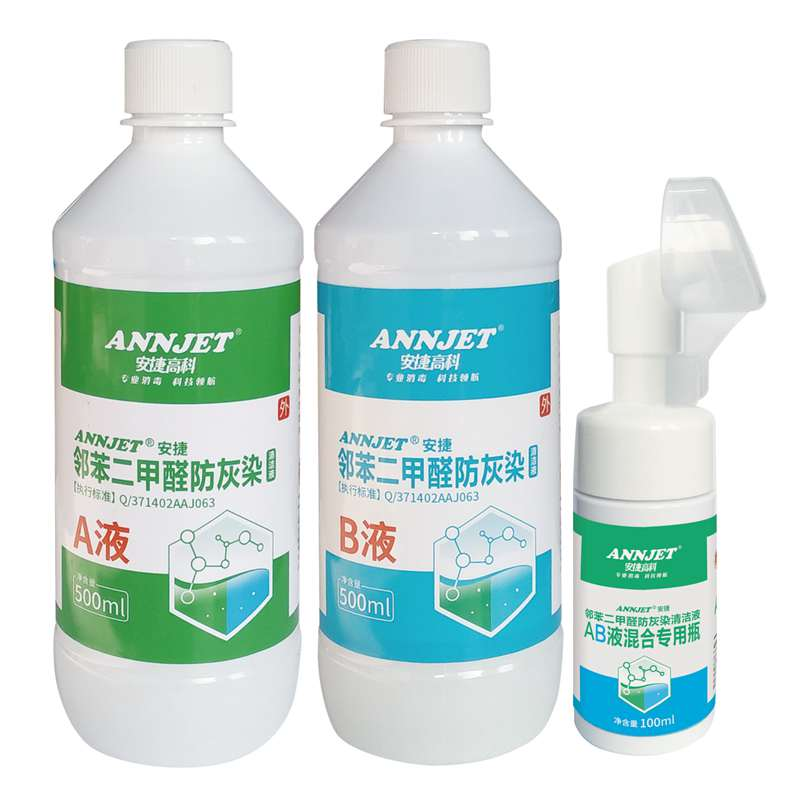 ANNJET phthalaldehyde anti-ash-dyeing cleaning solution