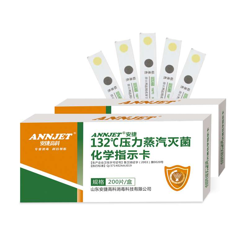 ANNJET 132℃ pressure steam sterilization chemical indicator card