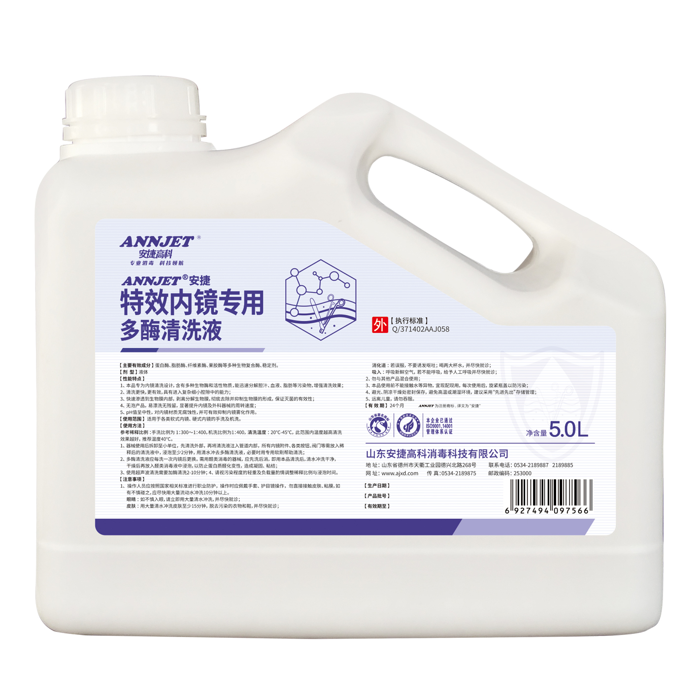 ANNJET special multi-enzyme cleaning solution for endoscope