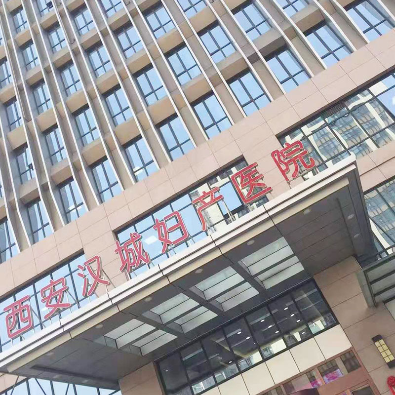 Xi'an Han Cheng Maternity Hospital